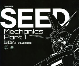 Mobile Suit Gundam Seed - C.E...