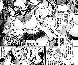 Milk Kinenbi - Anniversary