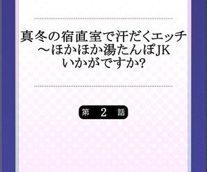 Mizushima Sorahiko Mafuyu no Shukuchoku-shitsu de Asedaku Ecchi ~ Hokahoka Yutanpo JK Ikagadesu ka? 2