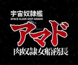 Female Crew of Space Slave Battleship Amado 1 - 39 min