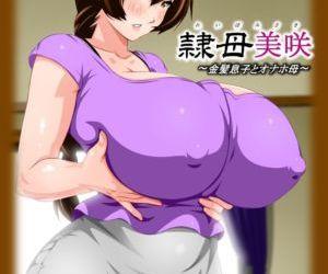 Kinpatsu Musuko To Onaho Haha