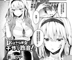 Obaka na Kanojo ni Kozukuri..