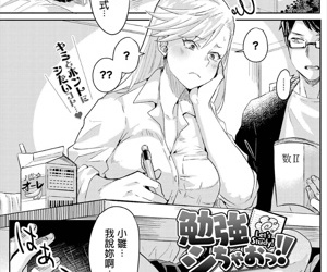 ガー 勉強シちゃおっ!!..