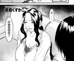 Boku no Kaa-san wa AV Joyuu. 6