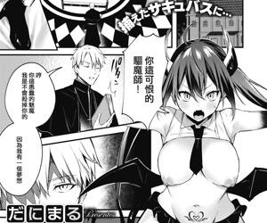 Taimashi ni nante makenai!