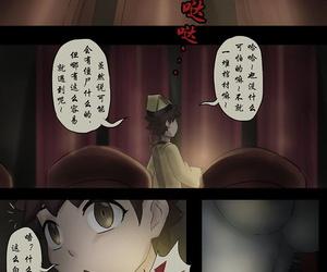skyzen 僵尸娘 Chinese - part 3