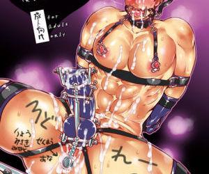 M Dorei no Onii-chan Oboku Senyou..