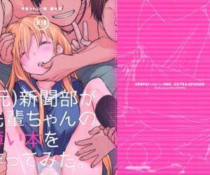 Senpai-chan to Ore. Bangaihen - Shinbunbu ga Senpai-chan no Usui Hon o Tsukuttemita.
